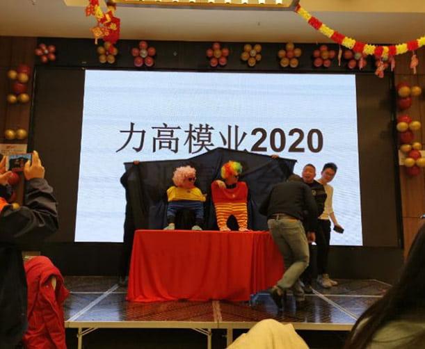 年终晚会2020.01